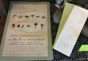 YOBISHI よみがえりのレシピ
