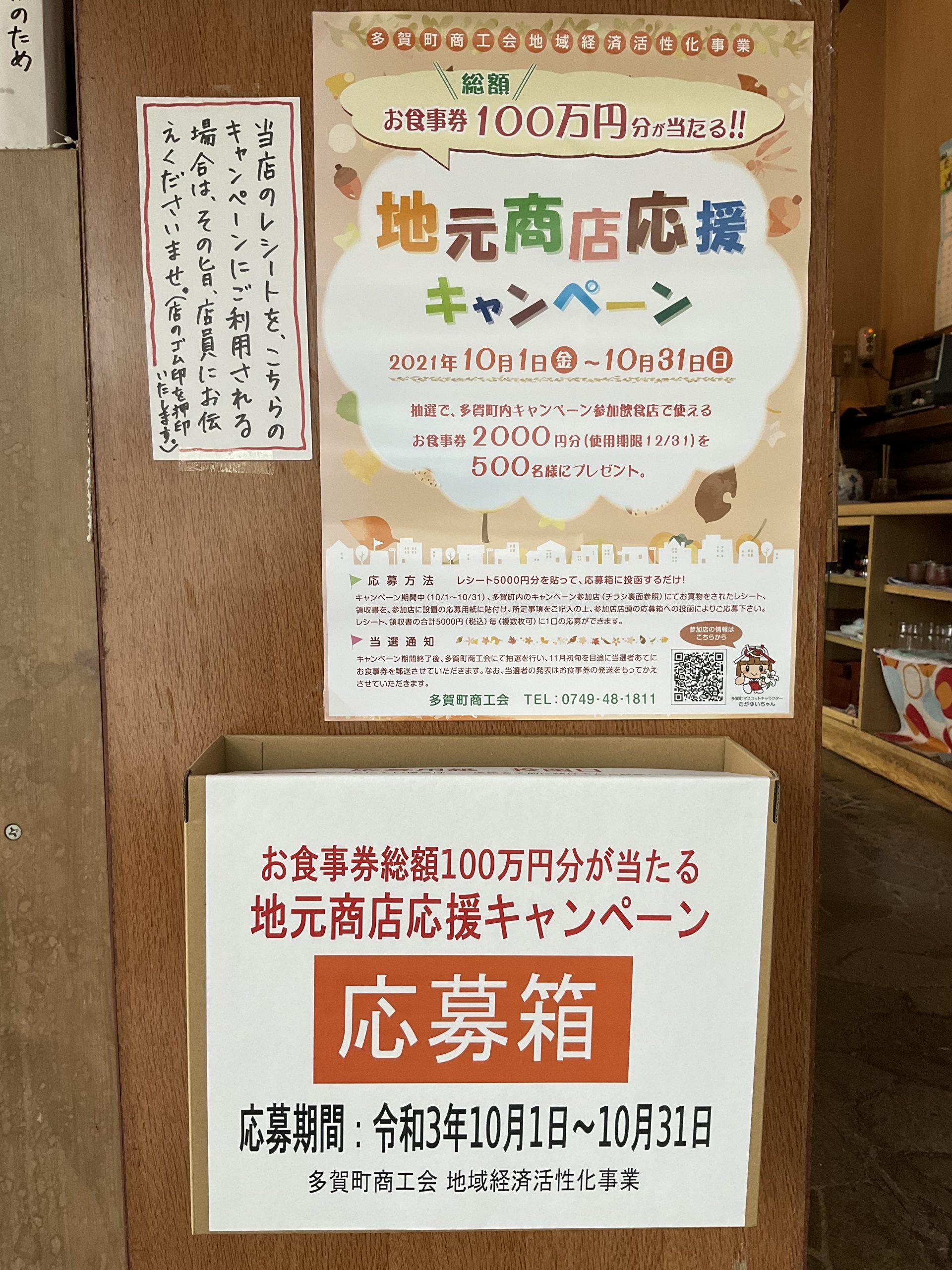 地元商店応援キャンペーンポスター